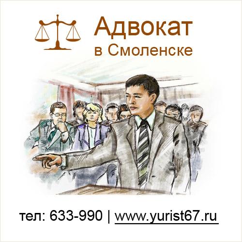 Адвокат в Смоленске